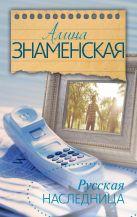 Знаменская А. - Русская наследница' обложка книги