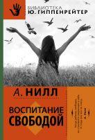 Нилл А. - Воспитание свободой' обложка книги