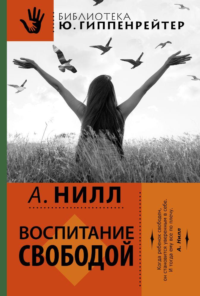Нилл А. - Воспитание свободой обложка книги