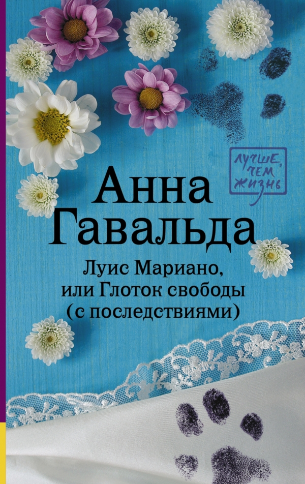 АННА ГАВАЛЬДА ГЛОТОК СВОБОДЫ FB2 СКАЧАТЬ БЕСПЛАТНО