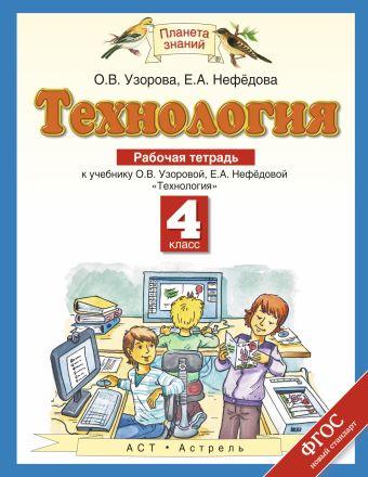 Технология. 4 класс. Рабочая тетрадь Узорова О.В., Нефёдова Е.А.
