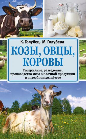 Козы. Овцы. Коровы Голубев К.А., Голубева М.В.
