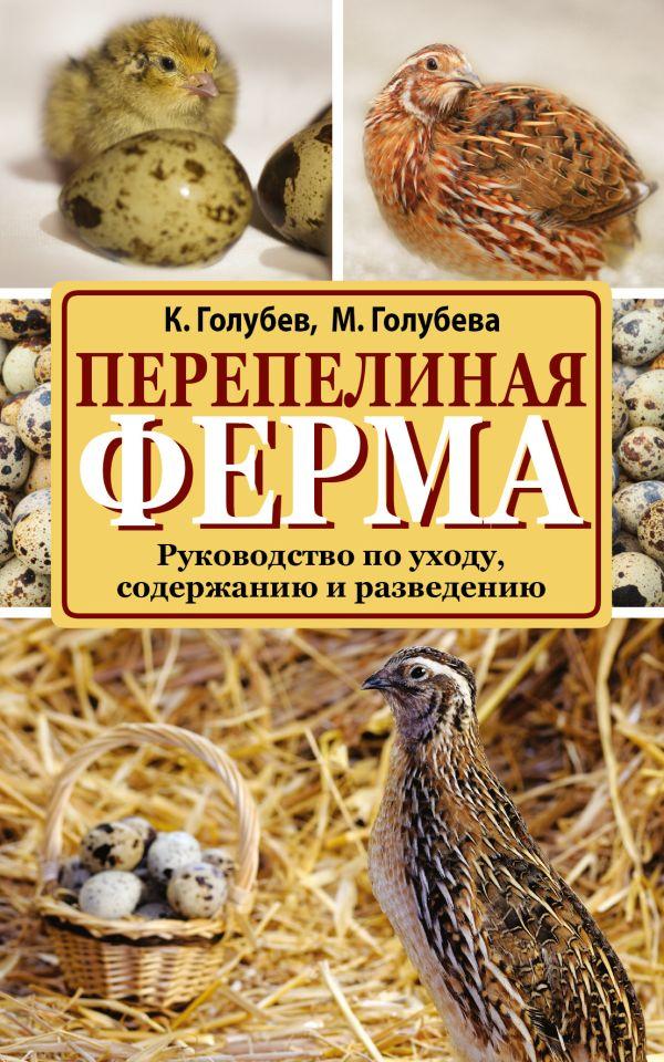Перепелиная ферма Голубев К.А., Голубева М.В.