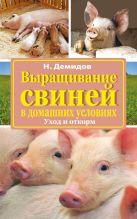 Демидов Н.Д. - Выращивание свиней в домашних условиях. Уход и откорм' обложка книги