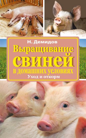 Выращивание свиней в домашних условиях. Уход и откорм Демидов Н.Д.