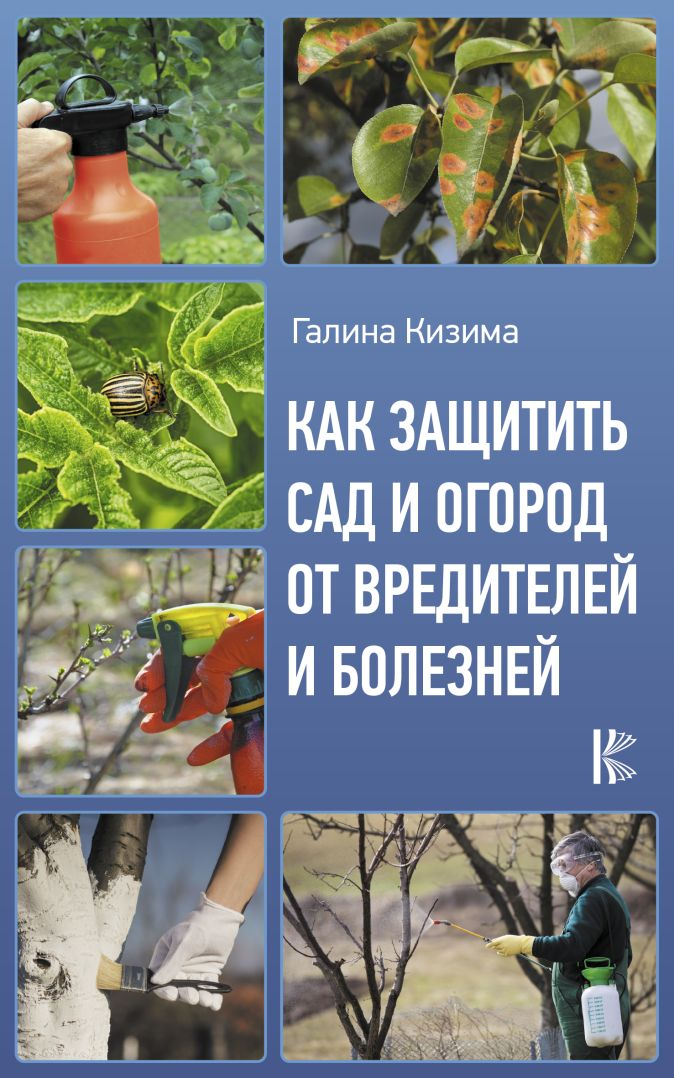 Кизима Г.А. - Как защитить сад и огород от вредителей и болезней обложка книги