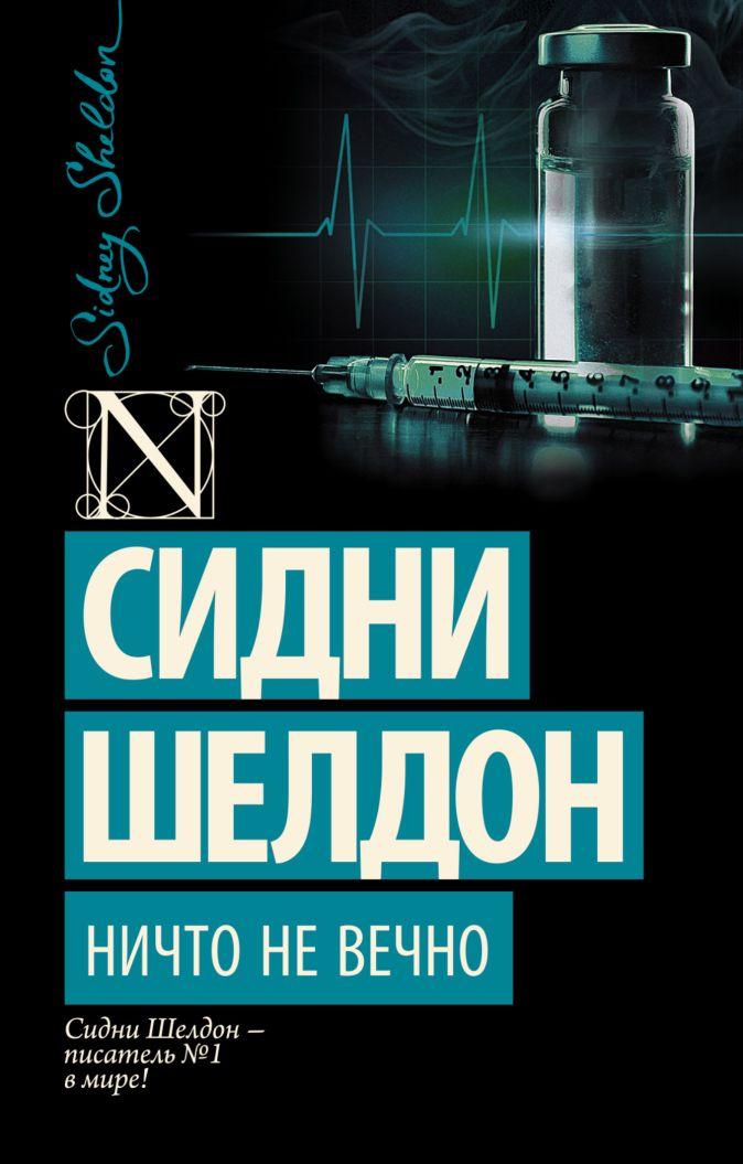 Сидни Шелдон - Ничто не вечно обложка книги