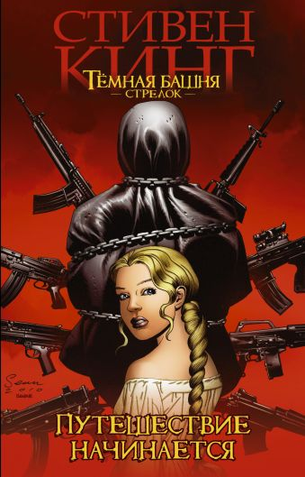 Темная башня: Стрелок. Книга 1. Путешествие начинается Кинг С.
