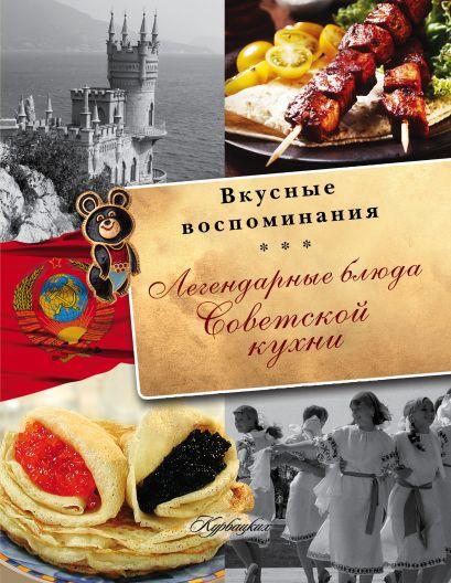 Легендарные блюда советской кухни. Все вкусные воспоминания - фото 1