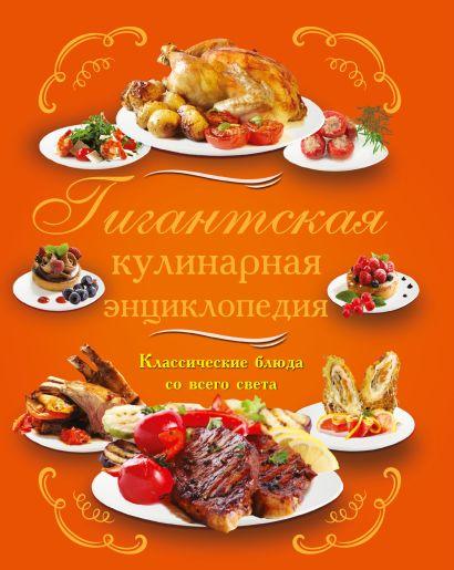 Гигантская кулинарная энциклопедия - фото 1