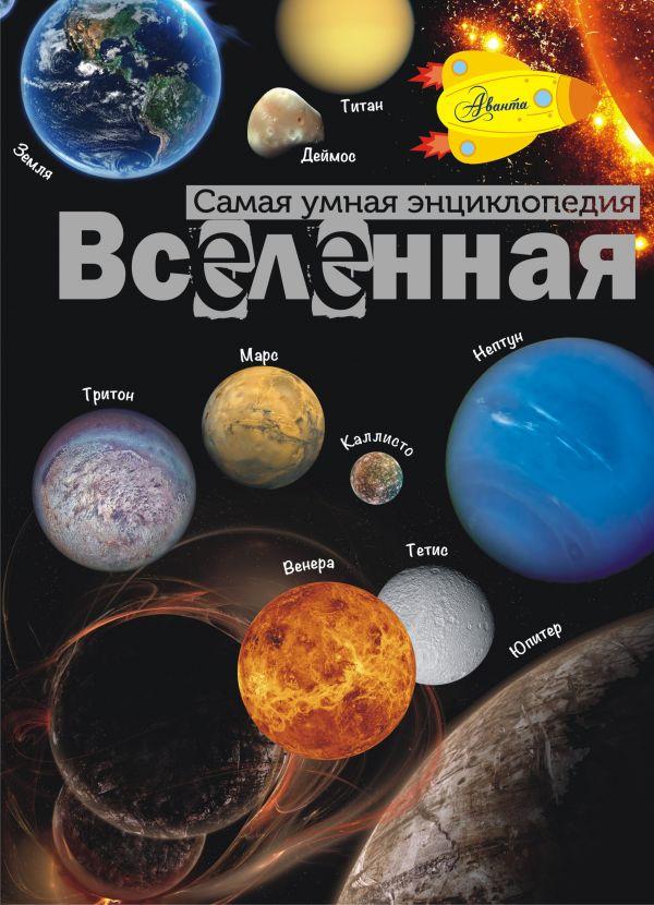 Вселенная Собе-Панек М.В.