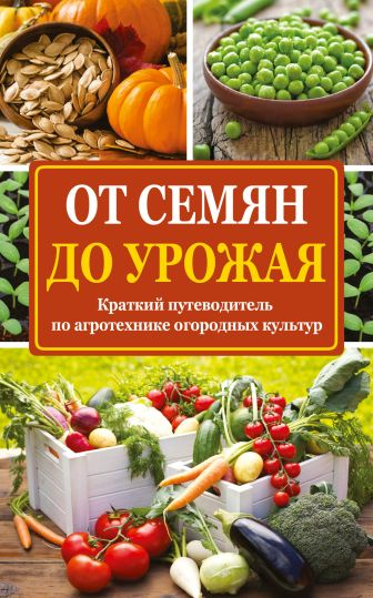 Севостьянова Н.Н. - От семян до урожая обложка книги