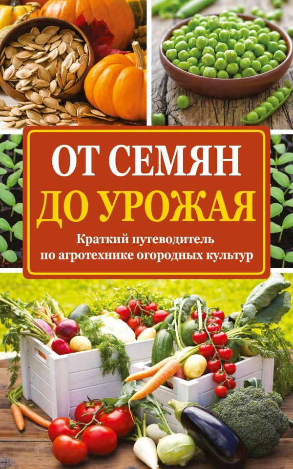 От семян до урожая Севостьянова Н.Н.