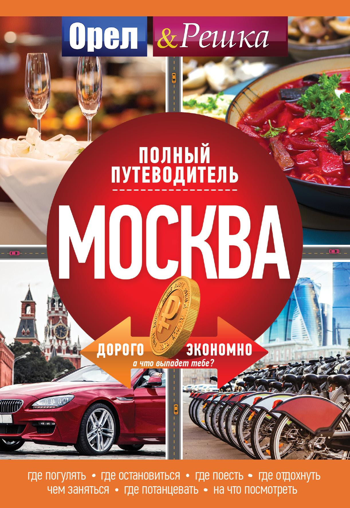 """Москва: полный путеводитель """"Орла и решки"""" ( Орел и Решка  )"""