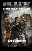Денис Бурмистров - Пикник на обочине. Черный выход' обложка книги