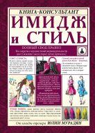 Мурадян Ю.М. - Имидж и стиль: полный свод правил' обложка книги