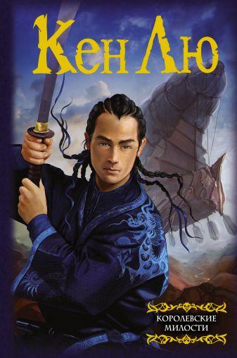 Кен Лю - Королевские милости обложка книги
