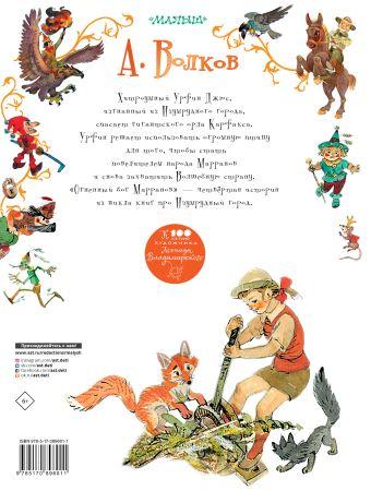 Огненный бог Марранов Волков А.М., Владимирский Л.В.