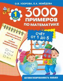 3000 примеров по математике (счёт от 1 до 5). 1 класс