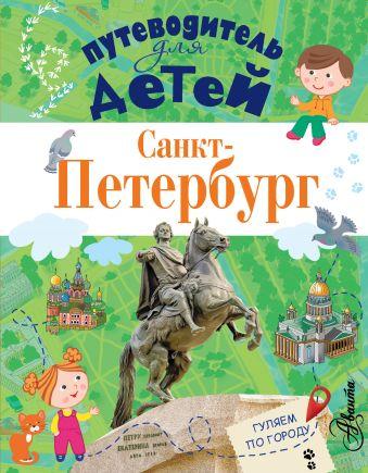 Путеводитель для детей. Санкт-Петербург Кравченко Т.Ю.