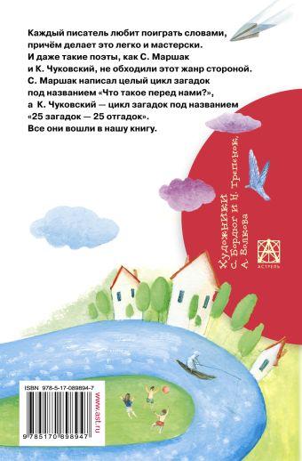 100 загадок - 100 отгадок Маршак С.Я., Чуковский К.И.