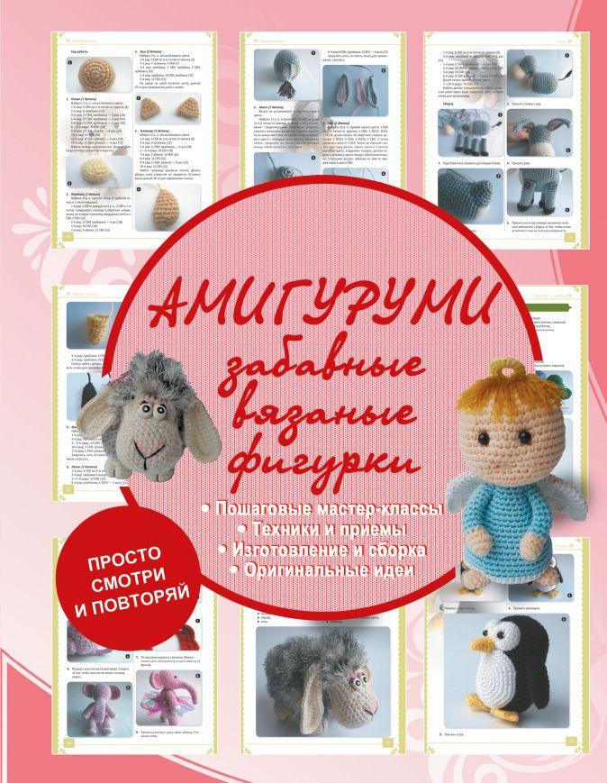 Елисеева А.В. - Амигуруми - забавные вязаные фигурки обложка книги