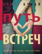 Букай Хорхе - Путь Встреч' обложка книги