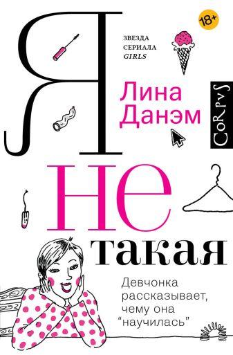 Лена Данэм - Я не такая обложка книги