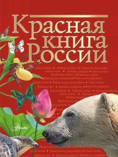 Красная книга России - фото 1