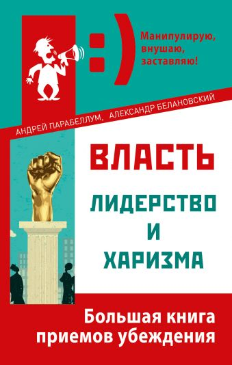 Власть, лидерство и харизма Парабеллум А.А., Белановский А.С.
