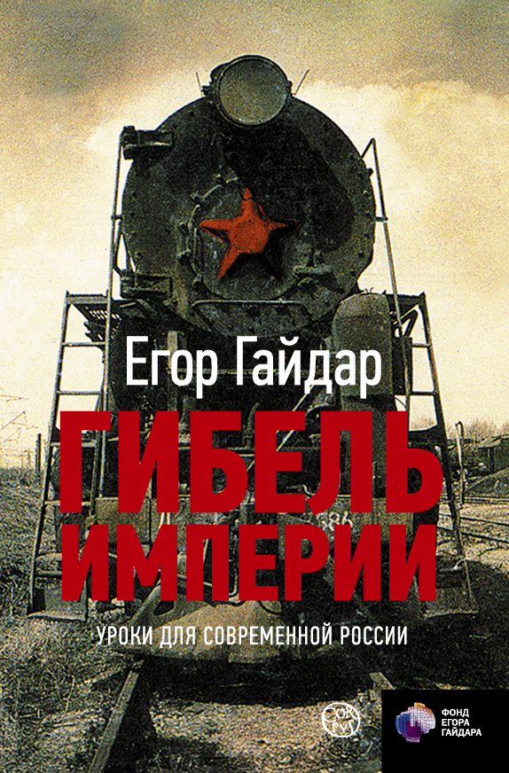Егор Гайдар - Гибель империи. Уроки для современной России обложка книги