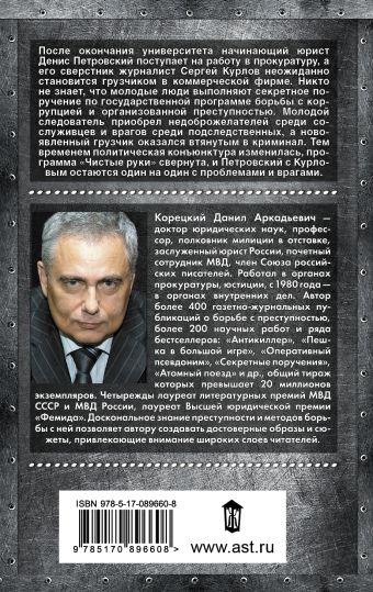 Секретные поручения Корецкий Д.А.