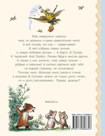 Большая книга сказок и стихов в рисунках В. Сутеева Сутеев В.Г., Чуковский К.И., Пляцковский М.С. и др.