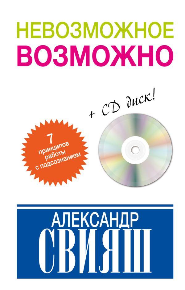 Невозможное возможно +CD Свияш А.Г.