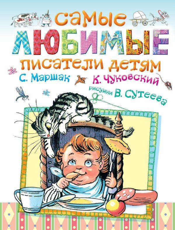 Самые любимые писатели детям Маршак С.Я., Чуковский К.И., Сутеев В.Г. и др.