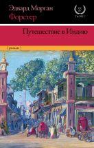 Форстер Э.М. - Путешествие в Индию' обложка книги