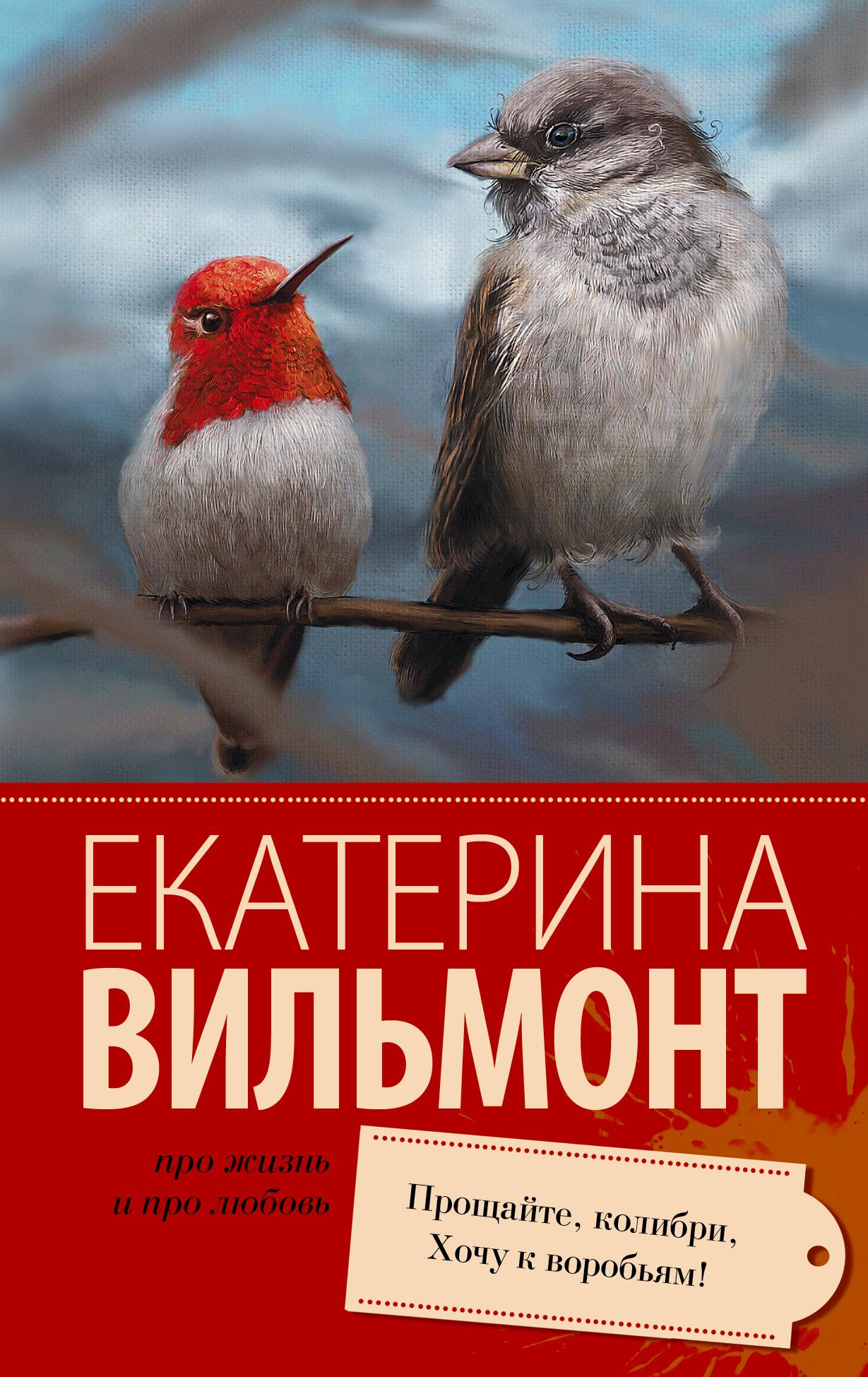 Вильмонт Е.Н. Прощайте, колибри! Хочу к воробьям! ISBN: 978-5-17-089681-3 вильмонт е н прощайте колибри хочу к воробьям