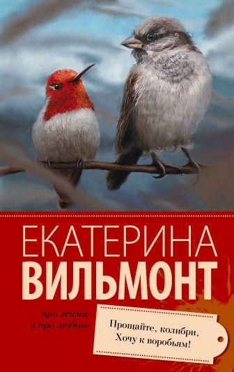 Екатерина Вильмонт - Прощайте, колибри! Хочу к воробьям! обложка книги