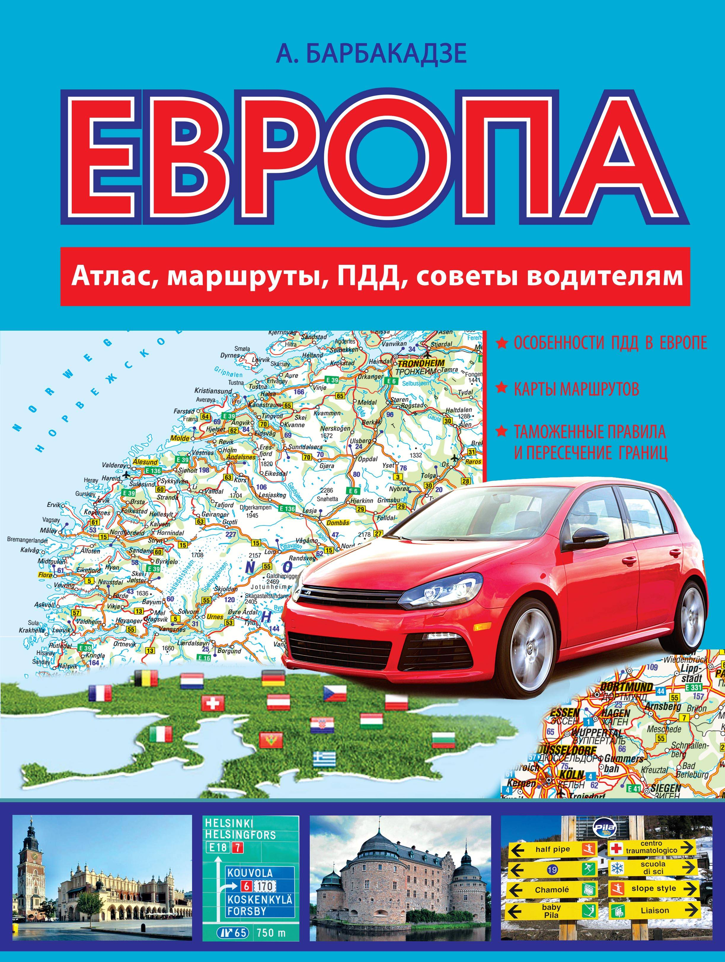 Европа. Атлас, маршруты, ПДД, советы водителям