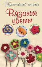 Бобрицкая Е.С. - Вязаные цветы' обложка книги