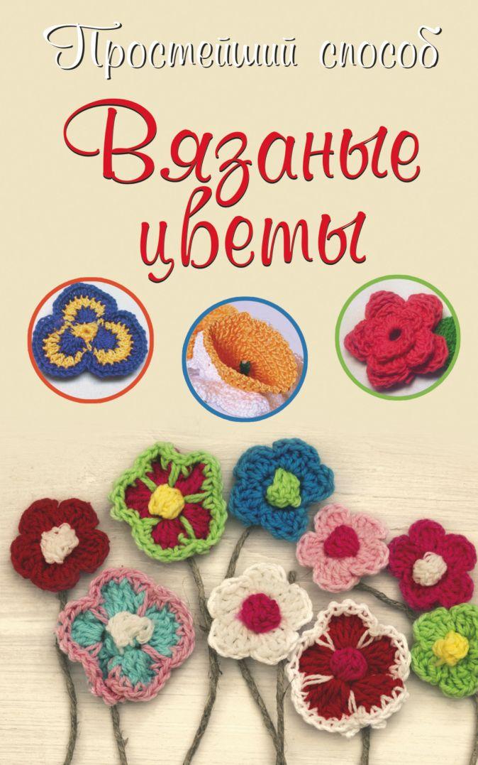 Бобрицкая Е.С. - Вязаные цветы обложка книги