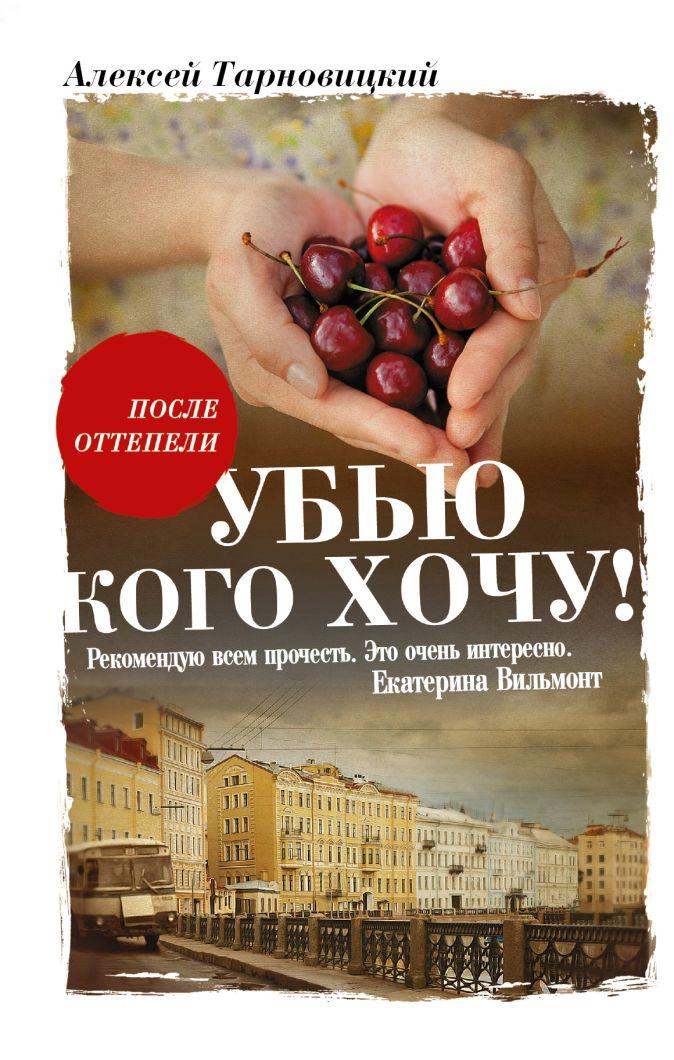 Алексей Тарновицкий - Убью кого хочу обложка книги