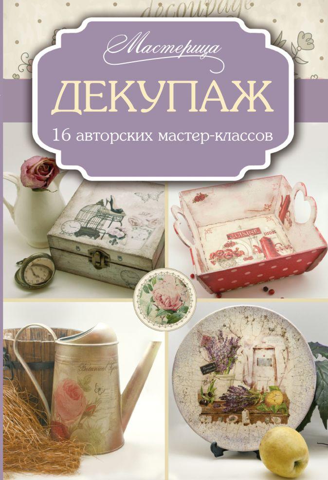 Запрудская Е.Ю. - Декупаж: 16 авторских мастер-классов обложка книги