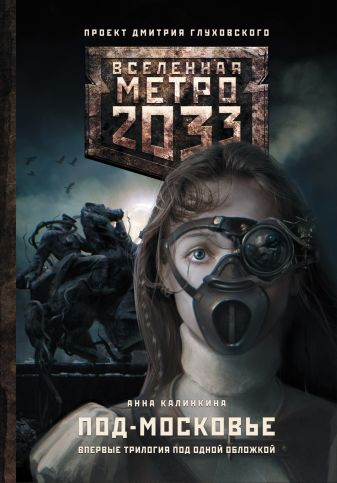 Калинкина А.В. - Метро 2033: Под-Московье обложка книги