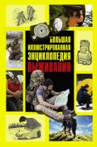 Макнаб К. - Большая иллюстрированная энциклопедия выживания' обложка книги
