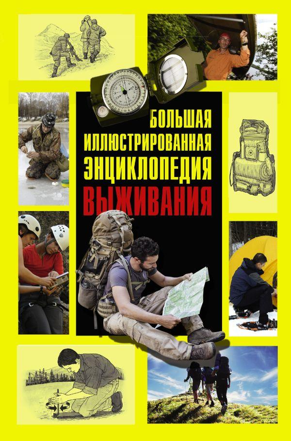 Большая иллюстрированная энциклопедия выживания Макнаб К.