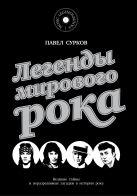 Сурков П.В. - Легенды мирового рока' обложка книги