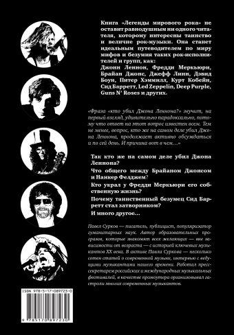 Легенды мирового рока Сурков П.В.