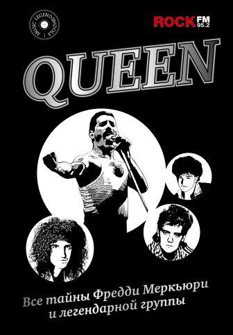 Сурков П.В. - Queen. Все тайны Фредди Меркьюри и легендарной группы обложка книги