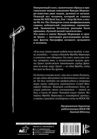 Queen. Все тайны Фредди Меркьюри и легендарной группы Сурков П.В.